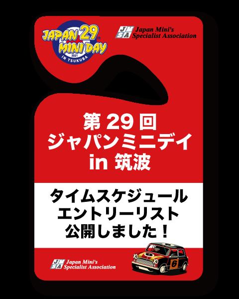 第29回 ジャパンミニデイ in 筑波 インフォメーション
