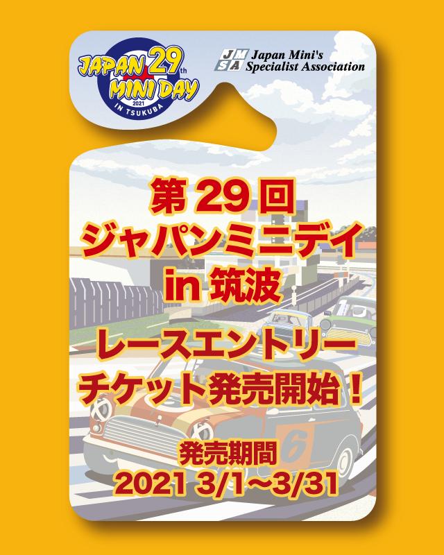 第29回ジャパンミニデイ in 筑波 レースエントリーチケット発売!